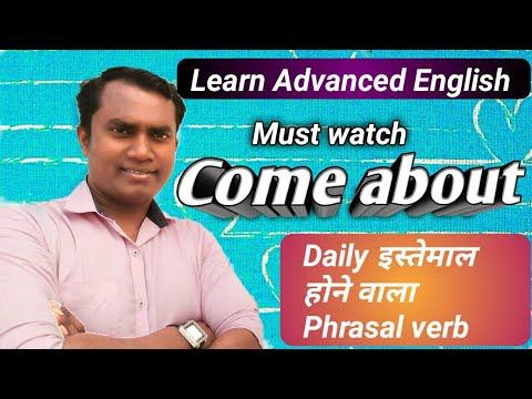 """HOW TO USE """" COME ABOUT """" ( IN HINDI) 