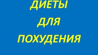 похудение - Экспресс похудение Шахтерская диета
