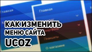 Как изменить меню сайта ucoz - вертикальное и горизонтальное меню