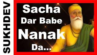 Sacha Dar Babe Nanak Da - Sukhdev Official HD