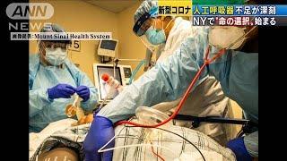 "NY州で""命の選択""状態 深刻な人工呼吸器不足(20/04/05)"