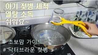 육아 TIP/닥터브라운 젖병 세척, 열탕 소독 방법, …