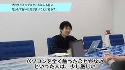 【インタビュー】プログラミングスクール「DMM WEBCAMP」にエンジニア転職・就職やIT業界について質問してみた