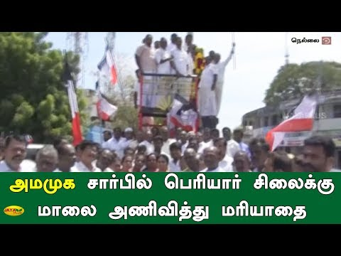 AMMK   Periyar Statue அமமுக சார்பில் பெரியார் சிலைக்கு மாலை அணிவித்து மரியாதை   #AMMK   #Periyar #Statue  #JayaPlus television is one among the foremost runner in Tamil News and media fields. Jaya plus comes under the whole brand of Jaya TV which includes four main stream channels. Jaya Plus live streams all major political happenings and current updates on a 24/7 basis daily. We cover recent updates of all genres like politics, media, movies, magazines with a policy of all under one roof. Apart from news we have talk shows and infotainment programmes like Achchum Asalum, Kelvigal Aayiram and Medhuva Pesunga.  Facebook - https://www.facebook.com/jayapluschannel/  Twitter - https://www.twitter.com/jayapluschannel  InstaGram - https://www.instagram.com/jayaplusnews/  Website - http://www.jayanewslive.com    Program Playlists :   Achum asalum - http://bit.ly/AchumAsalum  Medhuva Pesunga - https://www.youtube.com/playlist?list=PLeimZv3JlrlhTJ-LUI86bLKz2k2jBqwGW  Kelvigal Aayiram - https://www.youtube.com/playlist?list=PLeimZv3Jlrliz19ZEWCbx1IX8MRUndTk3  Makkal Manasu - https://www.youtube.com/playlist?list=PLeimZv3JlrliLJ6bdEmJ1QjyAd_bYR7qU  Special Stories - https://www.youtube.com/playlist?list=PLeimZv3Jlrli-sC79IKBT4esNoYVDO_Oh