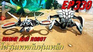 bgz ark survival evolved ep 330 ห นยนต เทพเเละฟ น กซ ออกล ย myth phoeinix and robot