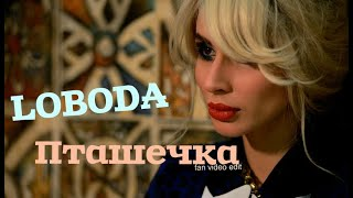 LOBODA - Пташечка (fan video edit)