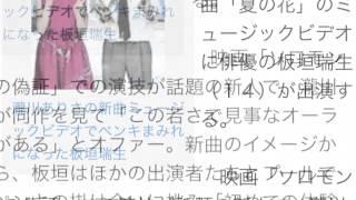瀧川ありさ新曲MVに板垣瑞生が出演「この若さで見事なオーラ」 スポニ...