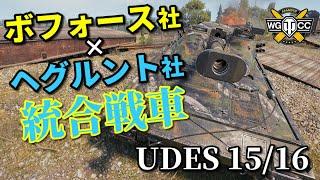 【WoT:UDES 15/16】ゆっくり実況でおくる戦車戦Part882 byアラモンド