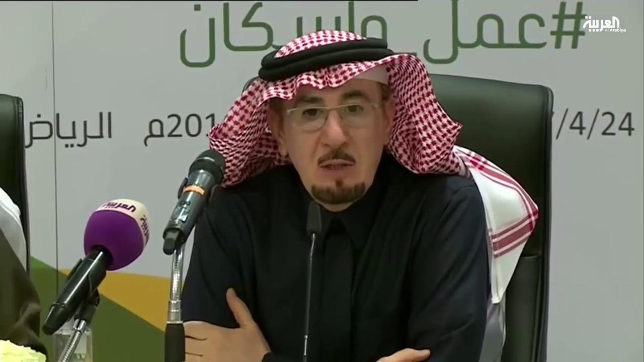 أسباب إقالة وزير العمل السعودي Youtube