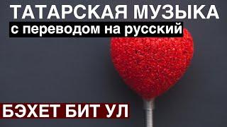 Татарские песни с переводом на русский I Бәхет бит ул - Это же счастье! I Илдар Хакимов