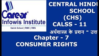 CENTRAL HINDU SCHOOL (CHS) | अर्थशास्त्र के प्रशन - उत्तर | Chapter - 7 ( Consumer Rights )