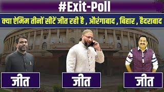 Exit Poll - AIMIM की सीटों पर क्या होगा पूरा कब्जा | क्या ओवैसी साहब जीत रहे है ?