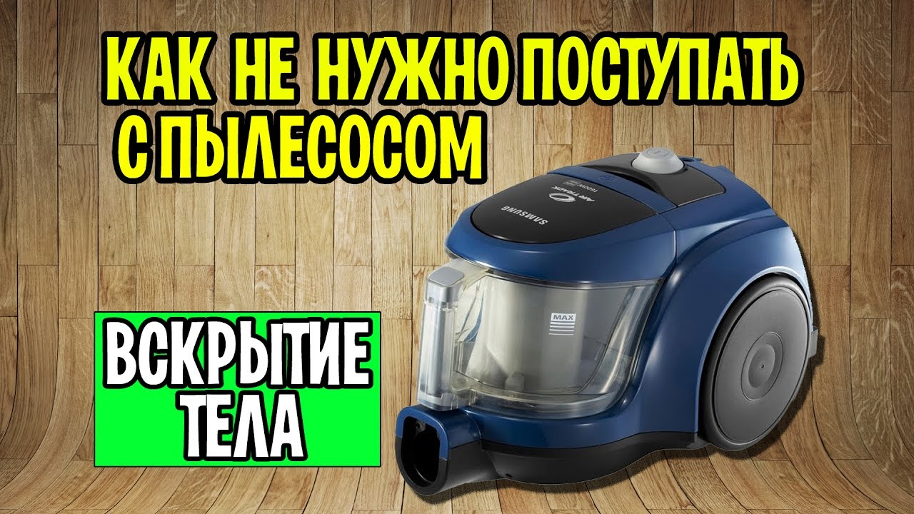 Review of the Samsung SC6570 vacuum cleaner: parameters, pros and cons comparison with competitors 30