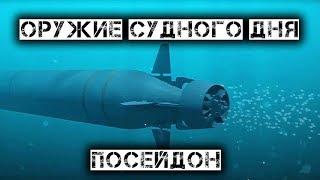 Россия начала испытания оружия судного дня Посейдон