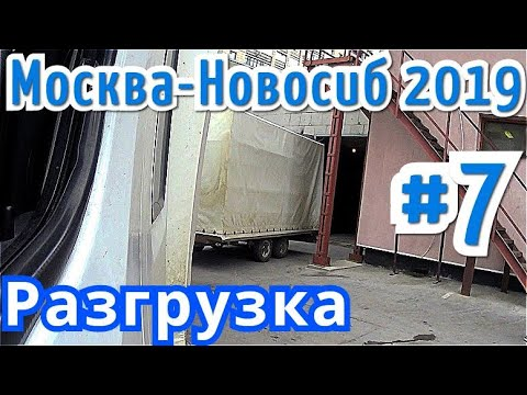 Москва - Новосиб #7 Разгрузка. Новосибирск.