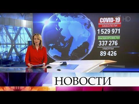 Выпуск новостей в 15:00 от 09.04.2020