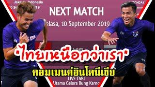 ความคิดเห็นชาวอินโดนีเซียก่อนเกมที่จะกับทีมไทยในศึกคัดบอลโลกนัดที่ 2