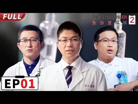 急診室故事2 第二季