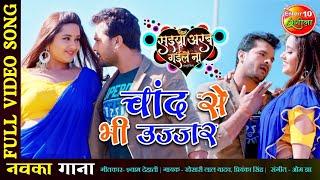 #Video #Khesari Lal New Song | चांद से भी उज्जर | Saiyan Arab Gaile Naa | New Bhojpuri Songs 2021