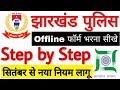 How to fill Jharkhand police offline form,Step by Step,by Ramgarh Tech
