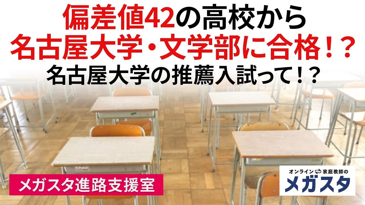 名古屋女子大学 偏差値