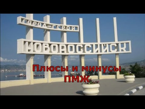 Новороссийск на ПМЖ. Плюсы и минусы. Погода. (Папа Может)