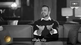 كل همومك في إيد ربنا سبحانه وتعالى - مصطفى حسني