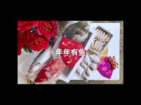 """新年""""鱼篮"""" Fish Hamper for CNY"""
