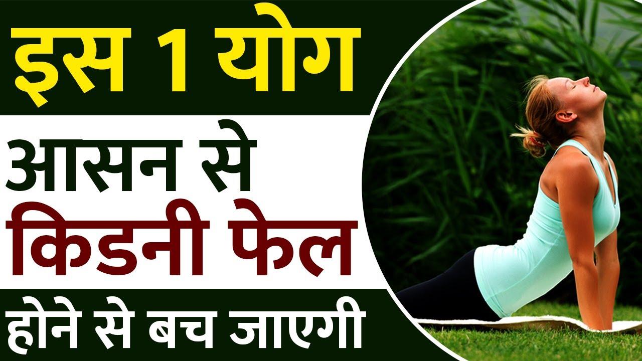 किडनी रोगी को भुजंगासन के फायदें   How Bhujangasana helps for the betterment of a kidney patient?