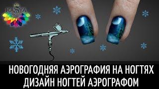 Новогодняя аэрография на ногтях ❄️ Дизайн ногтей за Минуту