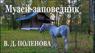 Вечер в Поленово...