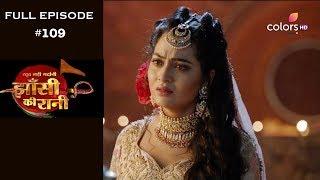 Jhansi Ki Rani 11th July 2019 झ स क र न Full Episode MP3