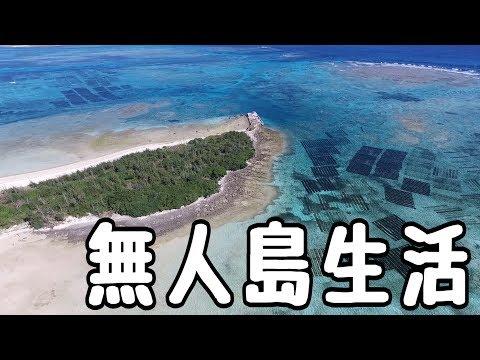 無人島を0円で生き抜く 1話