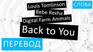 Скачать Louis Tomlinson Feat Bebe Rexha Back To You Перевод песни На русском Слова Текст