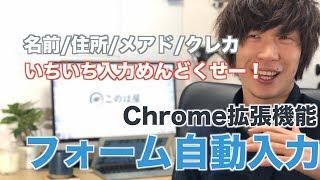手間なし!名前/住所/メアド/クレカ番号のフォームを自動入力してくれるChrome拡張機能