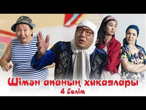 Шімән апаның хикаялары. 4 бөлім  (04.10.2019)
