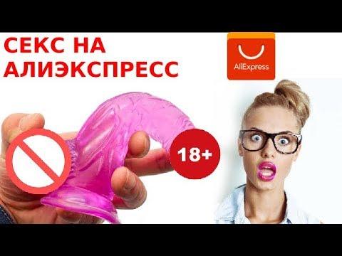 Отзывы о секс товарах с алиэкспресс — pic 13