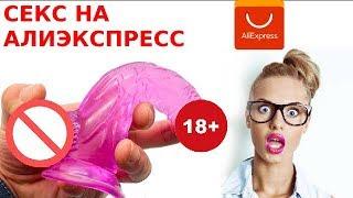ШОК! Интимные товары с Aliexpress. 18+ Секс игрушки. Топ 10