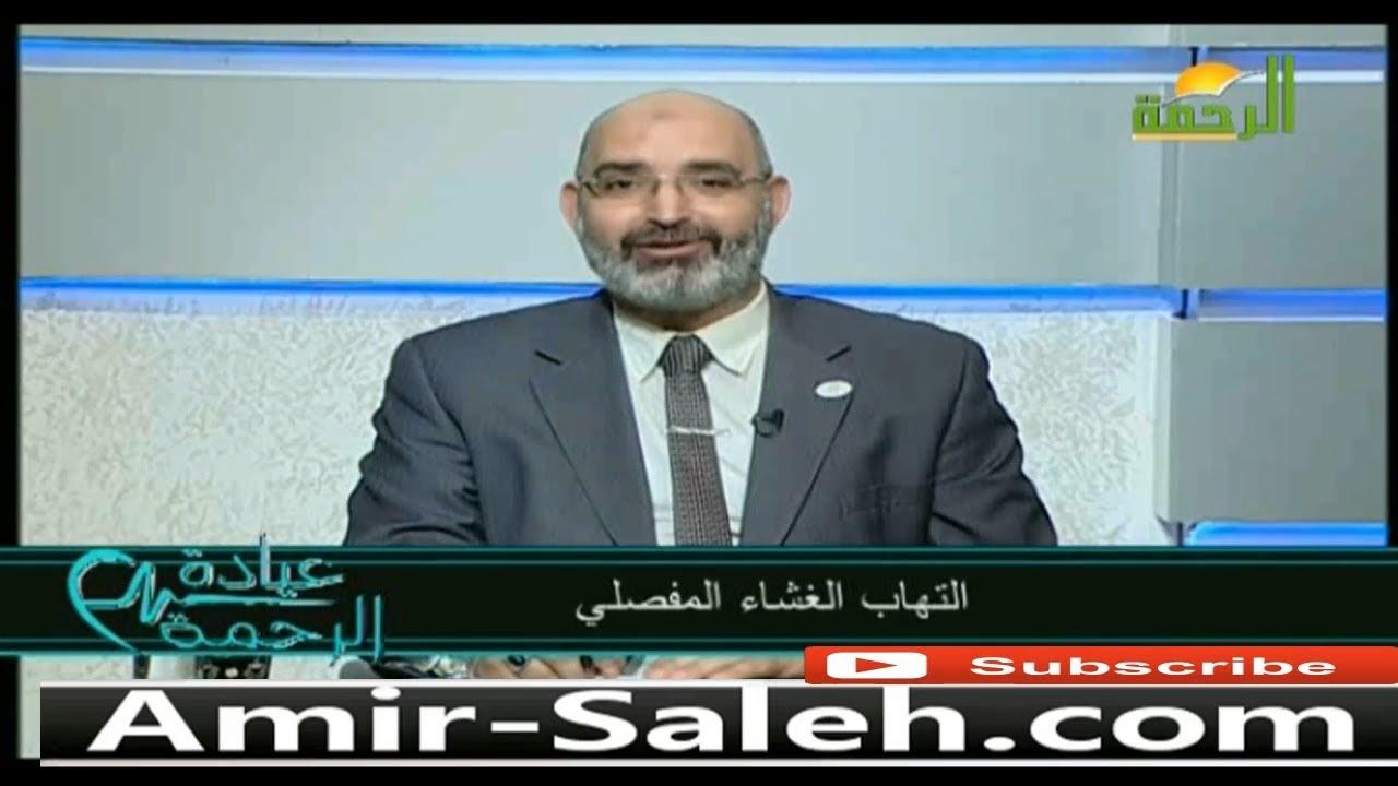 إلتهاب الغشاء المفصلي او الغشاء السينوفي | الدكتور أمير صالح | برنامج عيادة الرحمة