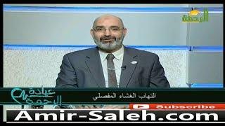 إلتهاب الغشاء المفصلي | الدكتور أمير صالح | برنامج عيادة الرحمة
