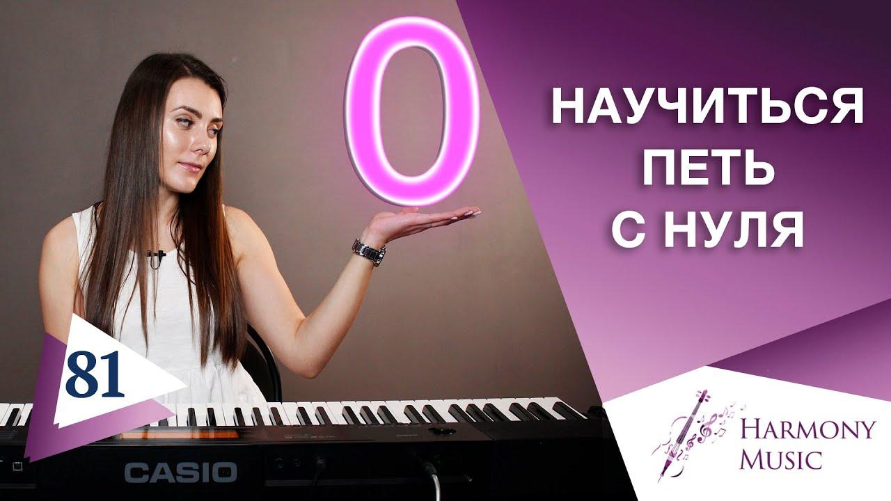 Урок вокала 81. Как научиться петь с нуля?