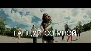 "VioLa - ""Танцуй Со Мной"" Анонс клипа"