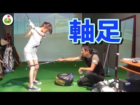 森守洋プロに教わるスイングの軸足(右足)と体重移動