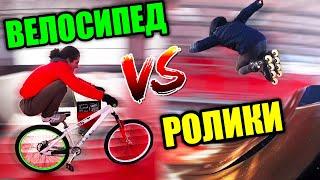 ВЕЛИК vs РОЛИКИ | ОПАСНЫЕ ТРЮКИ В СКЕЙТ-ПАРКЕ | GAME OF BIKE