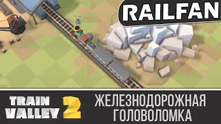 Железнодорожная головоломка ► Train Valley 2 ◄ Прохождение #1