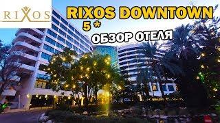 RIXOS DOWNTOWN 5* АНТАЛИЯ обзор территории. Что рядом с отелем Rixos. Новый год в отеле. Beach park