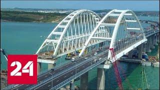 По новому Крымскому мосту из Тамани в Керчь и обратно началось движение автомобилей - Россия 24
