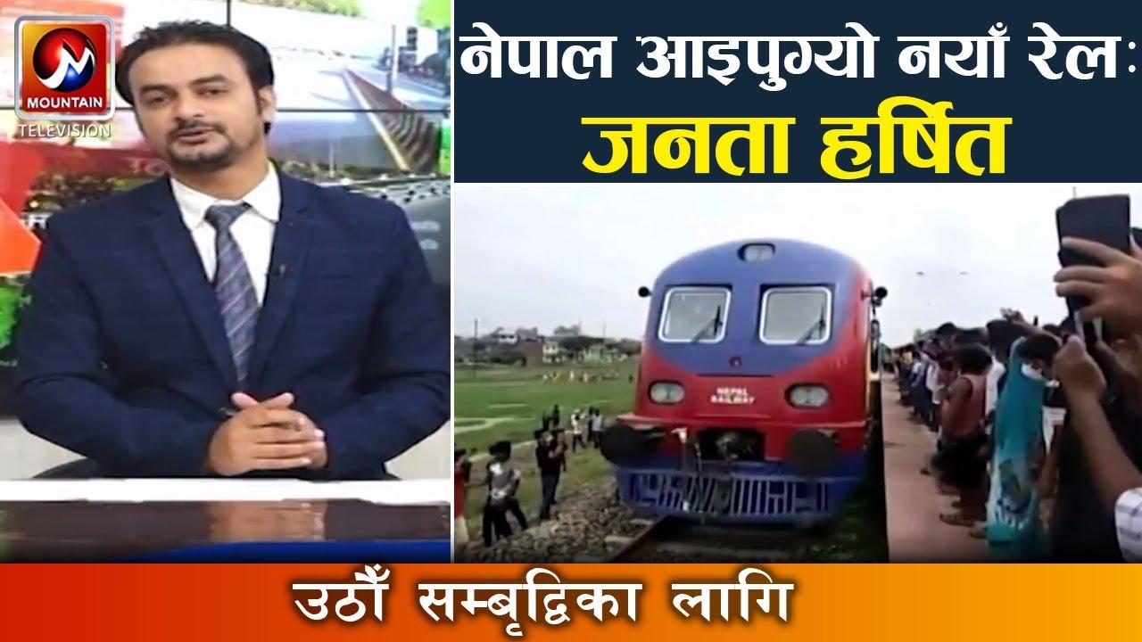 Download राष्ट्रिय ध्वोजा बाहक रेल जनकपुर आइपुग्यो | Nepal News Today | MTV