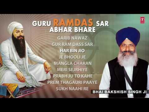 Shabad Gurbani : Guru Ramdas Sar Abhar Bhare (Jukebox) | Bhai Bakshish Singh Ji | T-Series