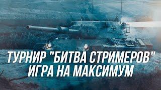 "#БИТВАСТРИМЕРОВ | Турнир ""Битва Стримеров"" | Потеем в максимальный урон на СТ | Wot Blitz"